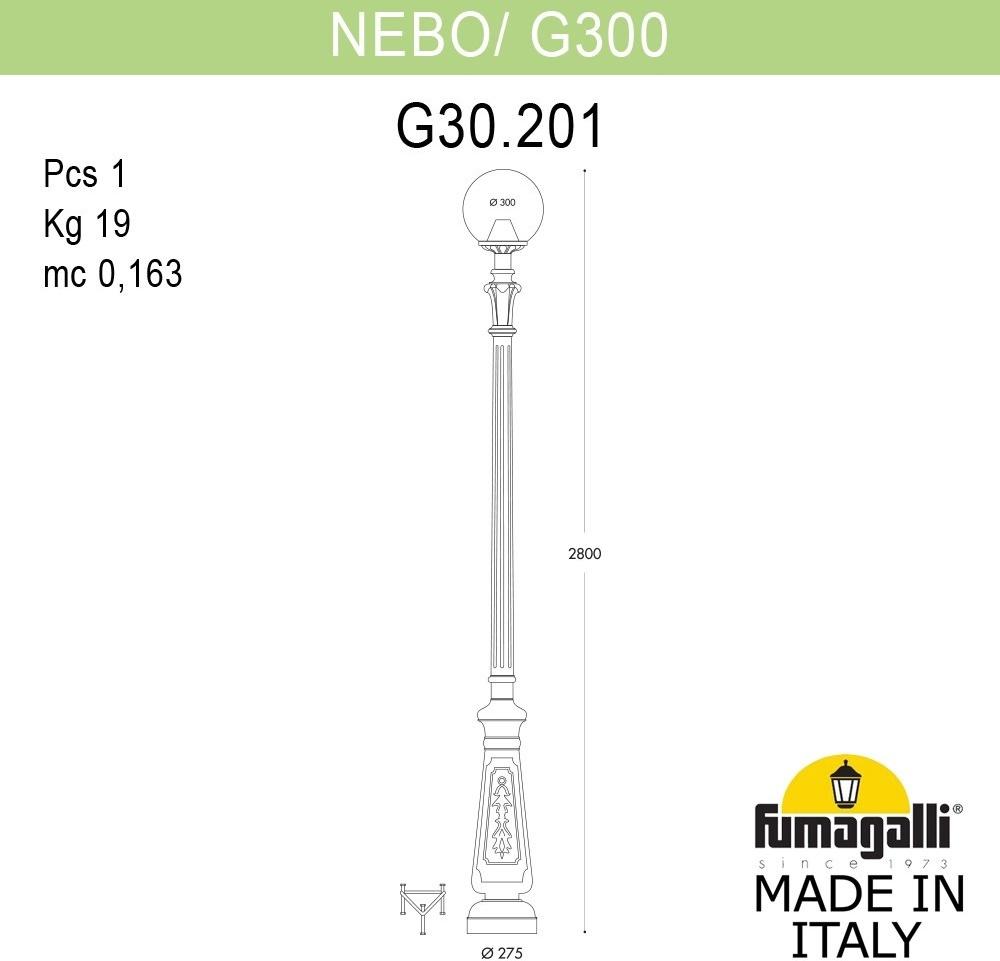 Купить со скидкой Nebo/G300 G30.202.000.BZE27 Фонарь парковый с 1 светильником 2800 мм (корпус античная бронза, плафон