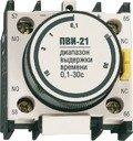 ПВИ-23 задержка на выкл. 0,1-3сек. 1з+1р приставка